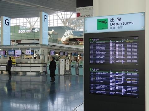 新東京国際空港