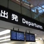 損保ジャパン 海外旅行保険 | よくあるご質問①
